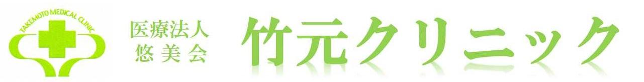 竹元クリニックホームページ